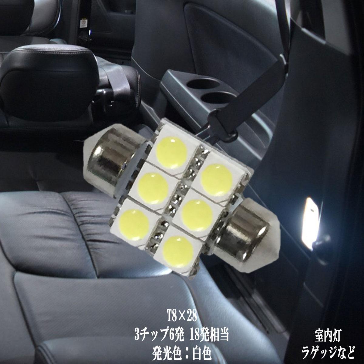 あす楽可 カスタム ルームランプ 車内が明るく アウトドアにも便利 まばゆい光 定番の 白 ホワイト 純白光 車検対応 T8×28 LED 6000Kクラスの あす楽可--ss 激安セール 6連 ラゲッジ ふるさと割 led 1年保証 綺麗な光 3チップSMD トランク led電球 車内灯 12v
