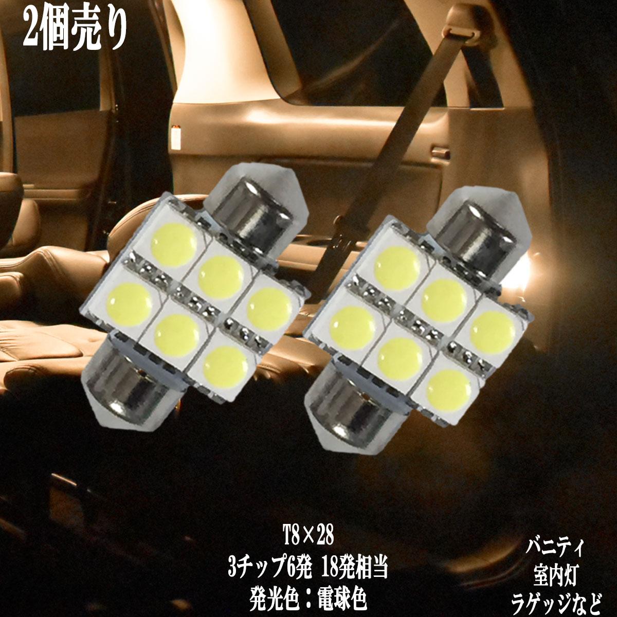 あす楽可 3000Kクラスの電球色 車検対応 カスタム 人気ブランド多数対象 ルームランプ 車内が明るく 暖かい光 暖光色 おトク 車に高級感を 2個セット T8×28 LED 車内灯 led電球 3000Kクラスの ラゲッジ トランク 1年保証 3チップSMD 高級感を追求 led 12v 6連 電球色