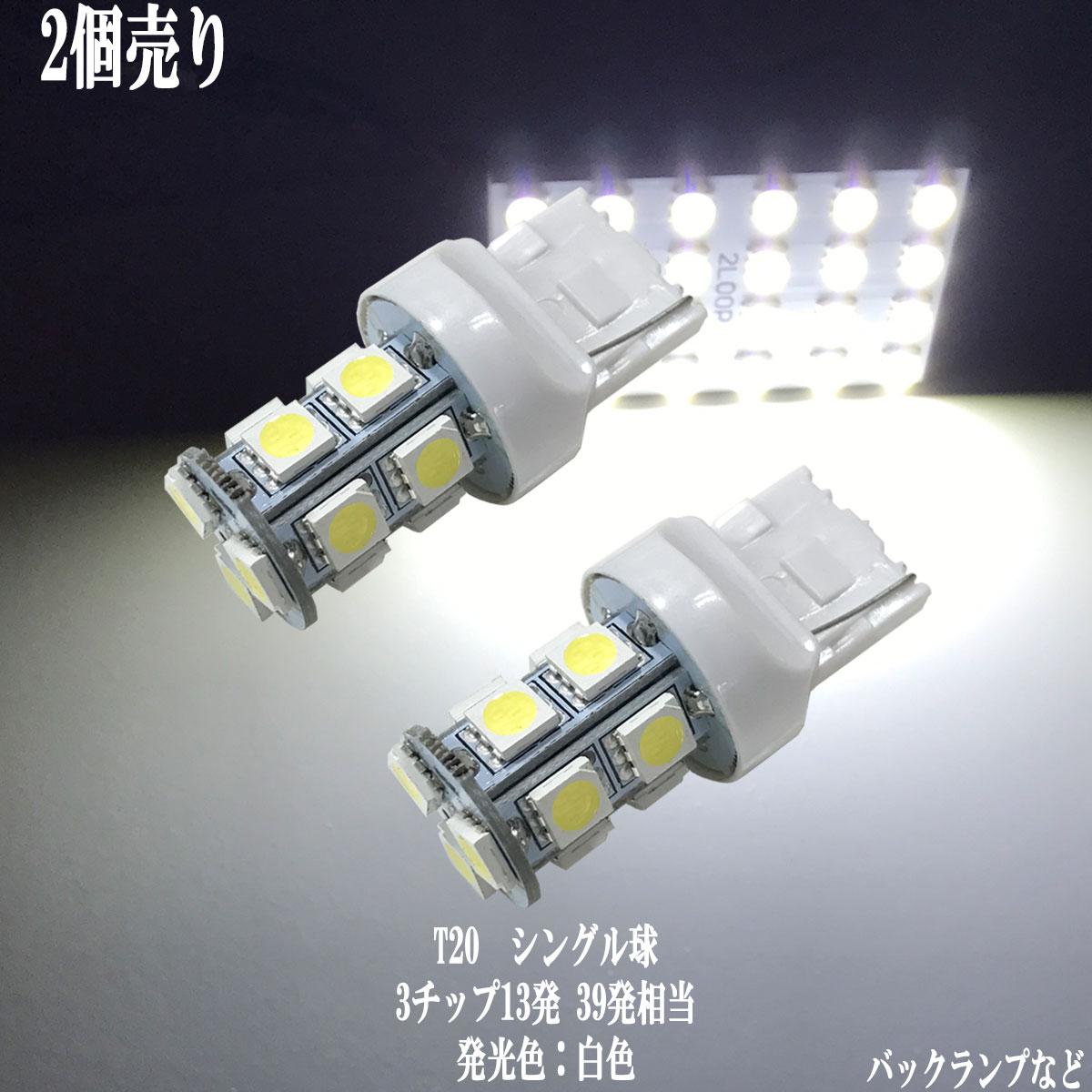 あす楽可 カスタム お値打ち価格で おすすめ特集 バックランプ 明るく 純正バルブを抜いて差し替えるだけ かっこいい まばゆい光 定番の 白 ホワイト 純白光 車検対応 2個セット 1年保証 あす楽可--ss シングル球 T20 led ウェッジ球 綺麗な光 13連 t20 LED 6000Kクラスの 3チップSMD