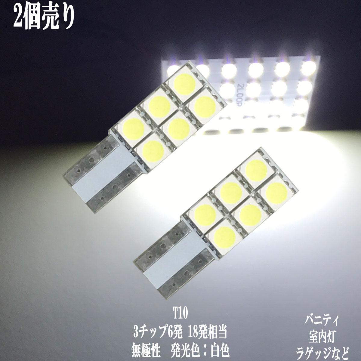 あす楽可 カスタム ルームランプ 人気の定番 車内が明るく アウトドアにも便利 まばゆい光 定番の 白 ホワイト 純白光 車検対応 2個セット T10 LED 毎日がバーゲンセール 11mm×31mm 6連 6000Kクラスの led ラゲッジ 1年保証 3チップSMD 車内灯 led電球 t10 12v バニティ 綺麗な光 トランク