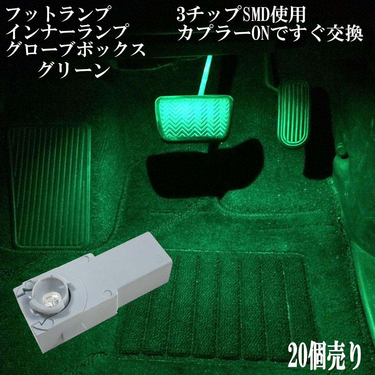 【まとめ買い】 LED 3チップSMD インナーランプ フットランプ グローブボックス コンソールボックス 【20点セット】【グリーン 緑色 】1年保証