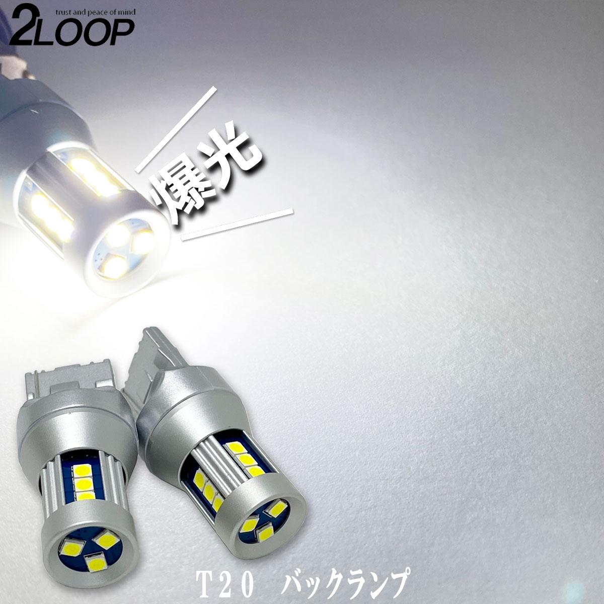あす楽可 直視厳禁 視認性抜群 カスタム バックランプ 明るく 純正バルブを抜いて差し替えるだけ かっこいい まばゆい光 定番の 白 ホワイト 純白光 車検対応 LED led球 業界No.1 6000Kクラスの 3030 綺麗な光 ウェッジ球 2個セット 爆光 T20 チップSMD 15連 t20 シングル球 1年保証 お値打ち価格で