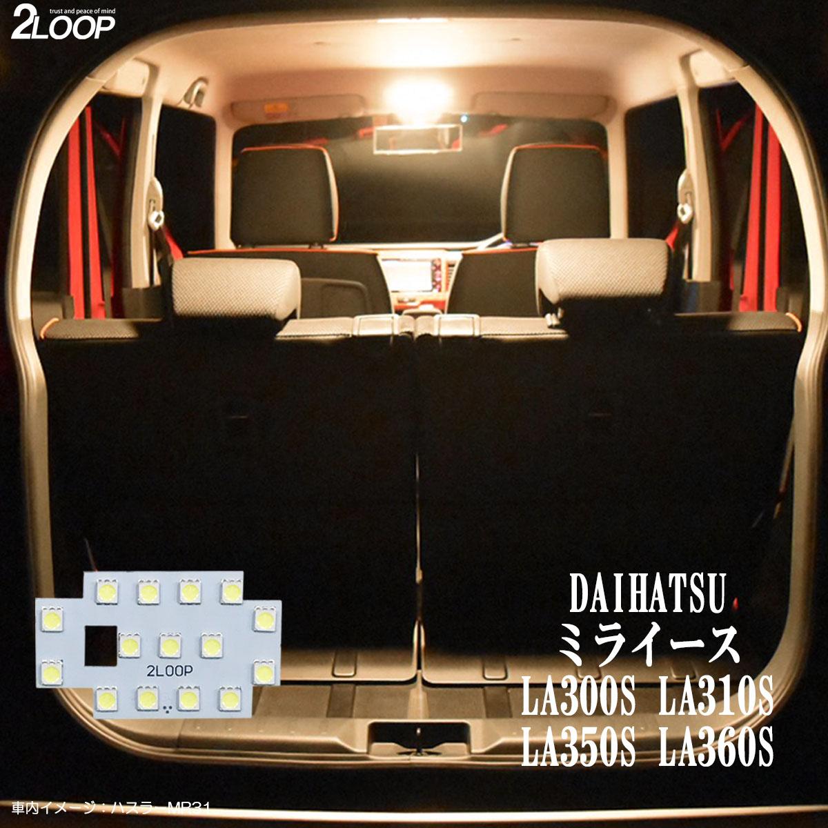 あす楽可 カスタム ルームランプ 車内が明るく 暖かい光 暖光色 正規取扱店 車に高級感を セール価格 アウトドアにも便利 電球色※3000K 車検対応 車種専用設計 LA350S 電球色 LA310S ミライース 1年保証 LEDルームランプ 高級感を追求 3チップSMD1点 LA360S LA300S 3000K