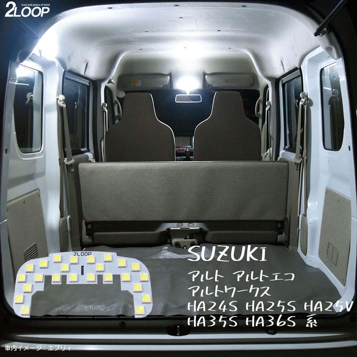 あす楽可 カスタム パーツ ルームランプ 車内が明るく アウトドアにも便利 百貨店 まばゆい光 定番の 白 ホワイト 純白光 車検対応 車種専用設計 アルト 高価値 HA24S LED アルトワークス 系 HA35S HA36S 綺麗な光 6000Kクラスの 3チップSMD1点 HA25S 1年保証 アルトエコ HA25V