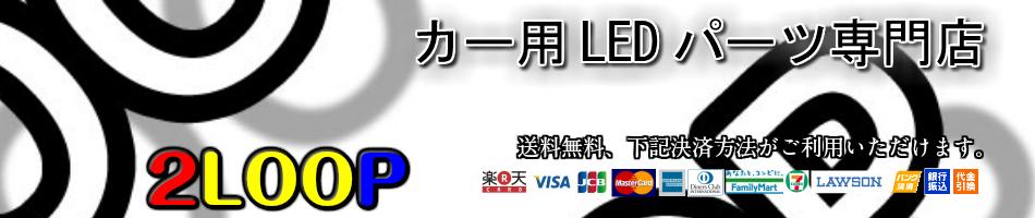 2LOOP:自動車LEDパーツ専門店
