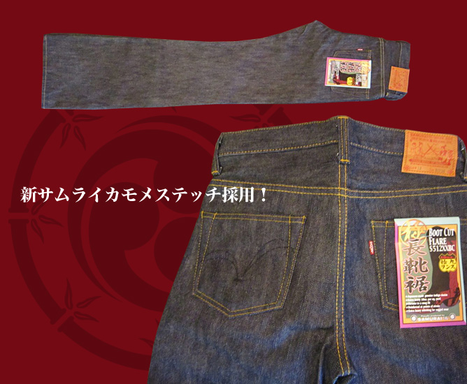 S 512XXBC-19 oz Samurai boots cut - SAMURAIJEANS-Samurai jeans denim jeans