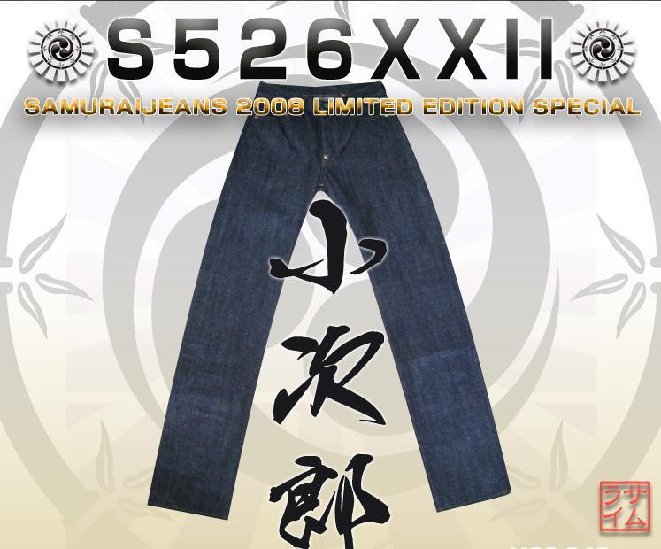S526XX2-小次郎モデル2限定-SAMURAIJEANS-サムライジーンズ限定ジーンズ・サムライデニムジーンズ【smtb-tk】