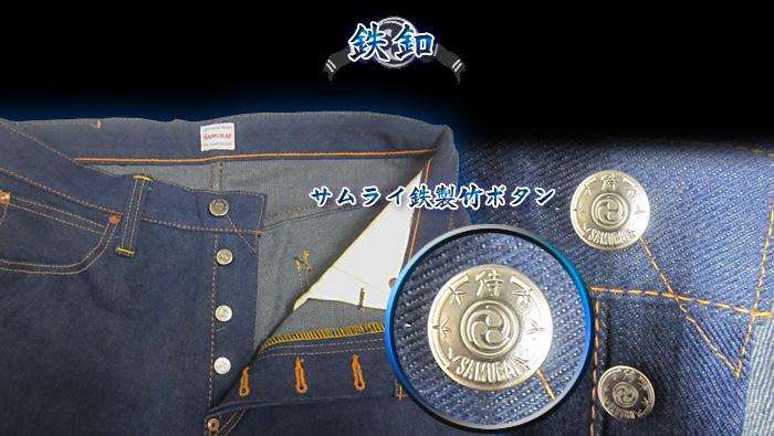 S0110XJII-刃(JIN)笔直2-S0110XJ2-SAMURAIJEANS-武士牛仔裤粗斜纹布牛仔裤