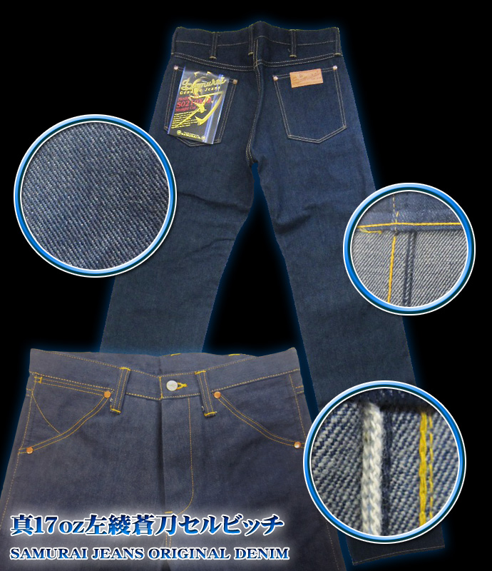 S0210XJII-RR-S0210XJ reprinted with model batch coin-s 0210XJIIRR-SAMURAIJEANS-Samurai jeans denim jeans