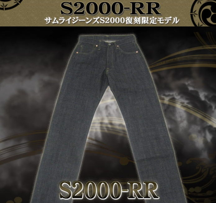 S2000-RR-S2000 복 각 모델-S2000RR-SAMURAIJEANS-사무라이 진 즈 데님 청바지