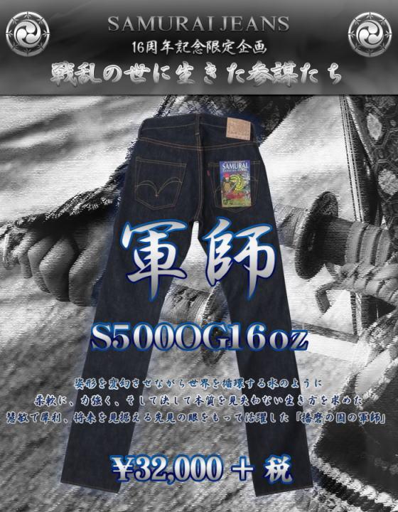 S500OG16oz-軍師 모델 16 주년 한정-SAMURAIJEANS-사무라이 진 즈 데님 청바지