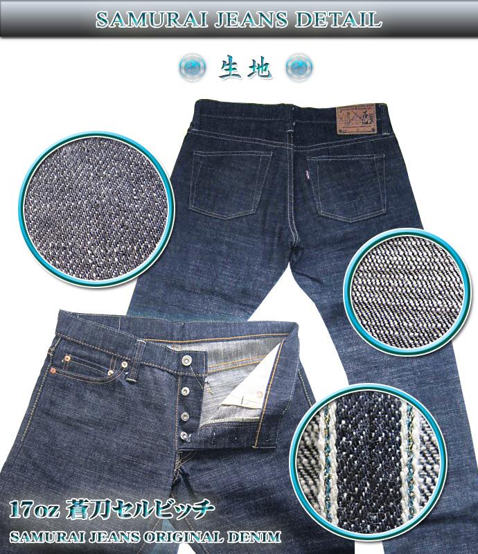 Previous preorders! S610LX 17OZ-17 oz Lowrise model - SAMURAIJEANS-Samurai jeans denim jeans