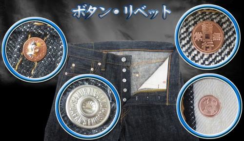 Of an advance reservation receptionist! S710BK17oz-17oz black denim 710XX-SAMURAIJEANS- samurai jeans denim jeans