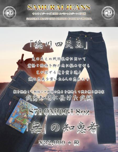 선행 예약 접수 중! S710MOG18OZ-스페셜 한정판: 「 무 」의 知恵者 모델-SAMURAIJEANS-사무라이 진 즈 데님 청바지
