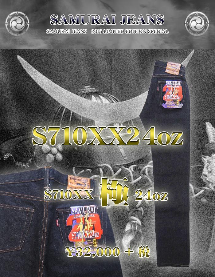 S710XX24OZ-スペシャル限定:24OZ細身ストレートモデル-SAMURAIJEANS-サムライジーンズデニムジーンズ【送料無料】【smtb-tk】