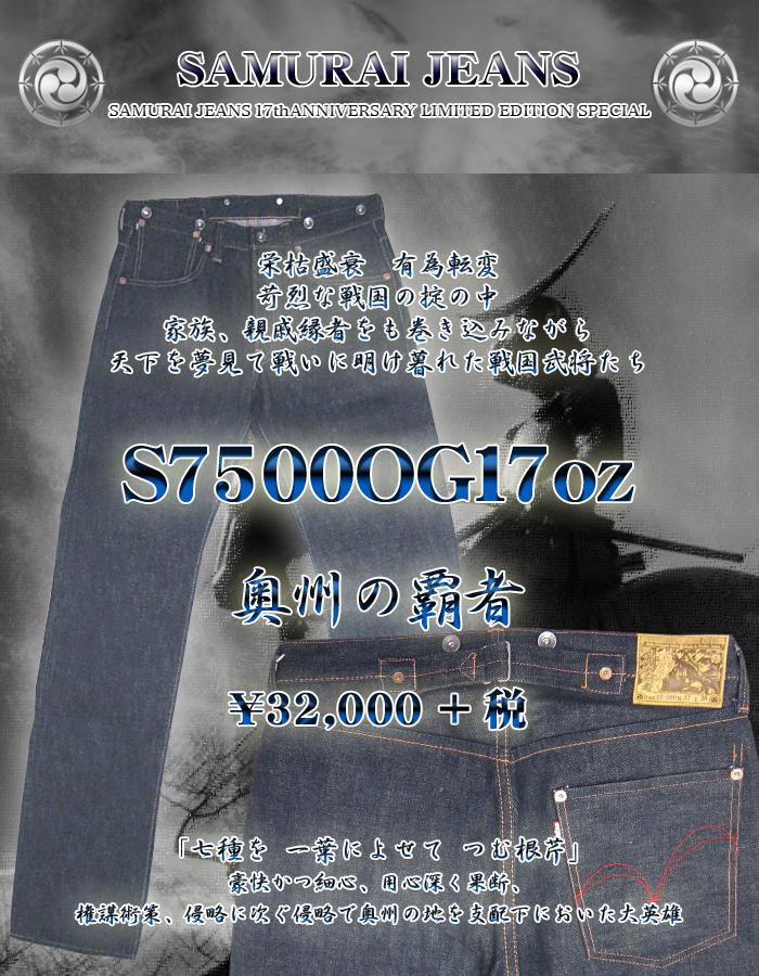 S7500OG17OZ-17 주년 한정 뒤쪽 국가 리더 모델-SAMURAIJEANS-사무라이 진 즈 데님 청바지