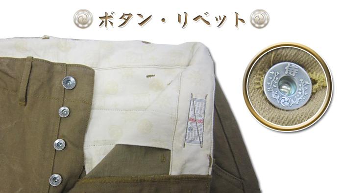 SJ42CP-ヘビィーチノパンツ-SAMURAIJEANS-사무라이 진 즈 데님 청바지