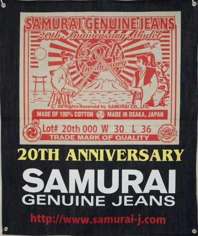 SJ-BANNER-20TH-20周年デニムバナー20TH-SJBANNER20TH-SAMURAIJEANS-サムライジーンズデニムバナー【smtb-tk】