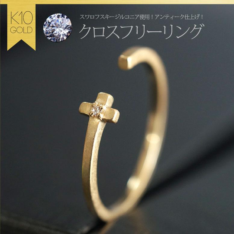 リング・指輪 ジュエリー クロス \Xmasセール!/ss50 送料無料! ジュエリー レディース リング・指輪 r0794 基本サイズは9号です。サイズは7号から11号程度まで調節可能です。 スワロフスキージルコニア使用!10金!フリーサイズリング! K10・10金 クロス