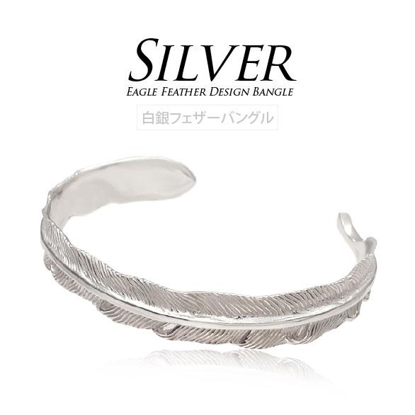 送料無料! b0611 シルバーバングル ブレスレット メンズ  シンプルに煌く 白銀フェザーバングル シルバーアクセサリー バングル イーグルフェザー 羽根