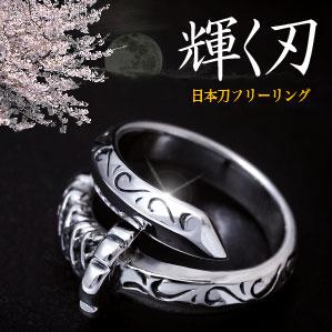 送料無料 r0675 半フリーサイズ 輝く刃 ブランド品 日本刀フリーリング 日本刀 シルバーアクセサリー リング 指輪 メーカー公式