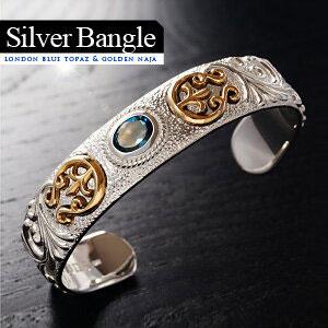 送料無料! b0653 シルバーバングル メンズ ネイティブ系 腕周り約17cmまで ロンドンブルートパーズが輝くナジャシルバーバングル シルバーアクセサリー ネイティブ インディアン ナジャ ブルートパーズ ブレスレット