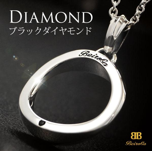 送料無料! beiroba0004 シルバーネックレス メンズ ブラックダイヤモンド 専用ギフトボックス付き 感性に響く追求されたシンプル HALO circle(ハロサークル) ブランド Beiroba ベイロバ サークル スターリングシルバー シルバー925
