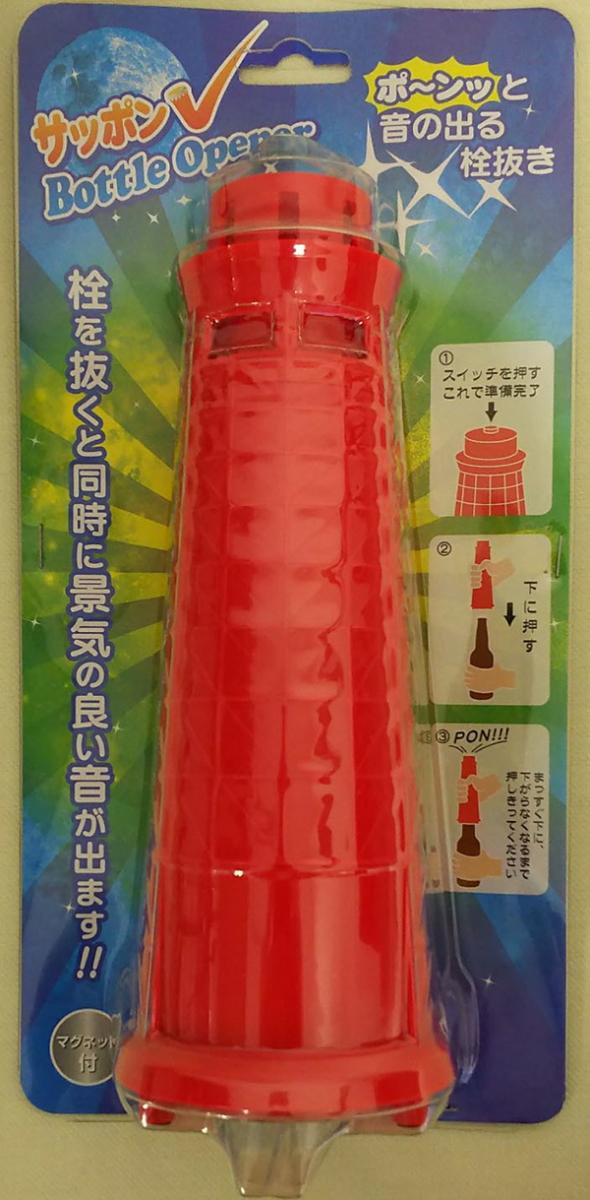 25点セット サッポン ボトルオープナー(栓抜き)