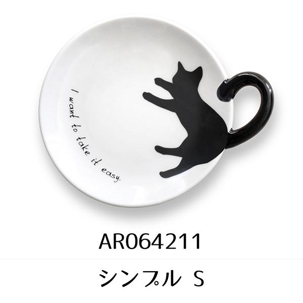 黒猫しっぽ皿 S/シンプル 30点セット