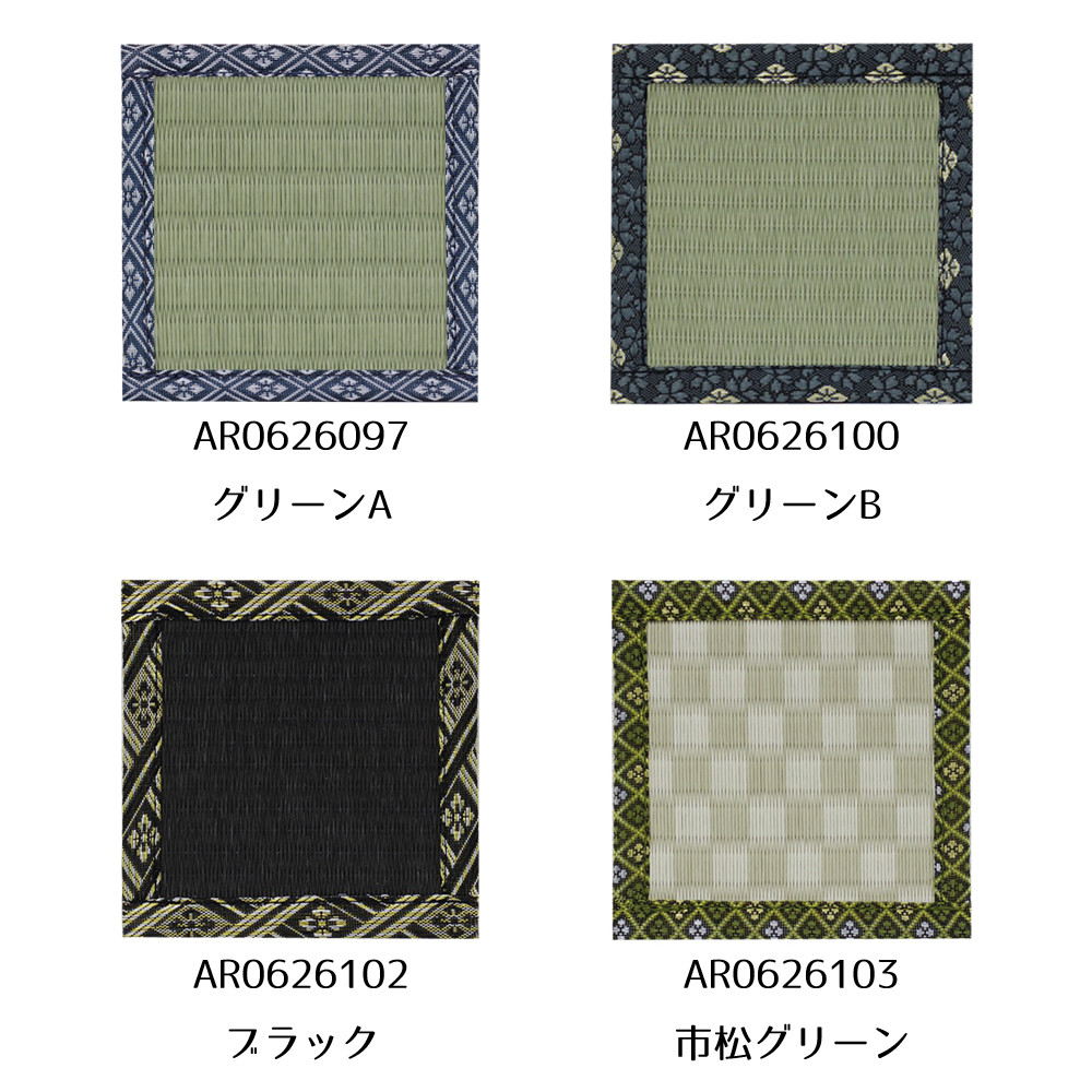 畳と暮らす/コースター 8種 各6枚 アソートセット