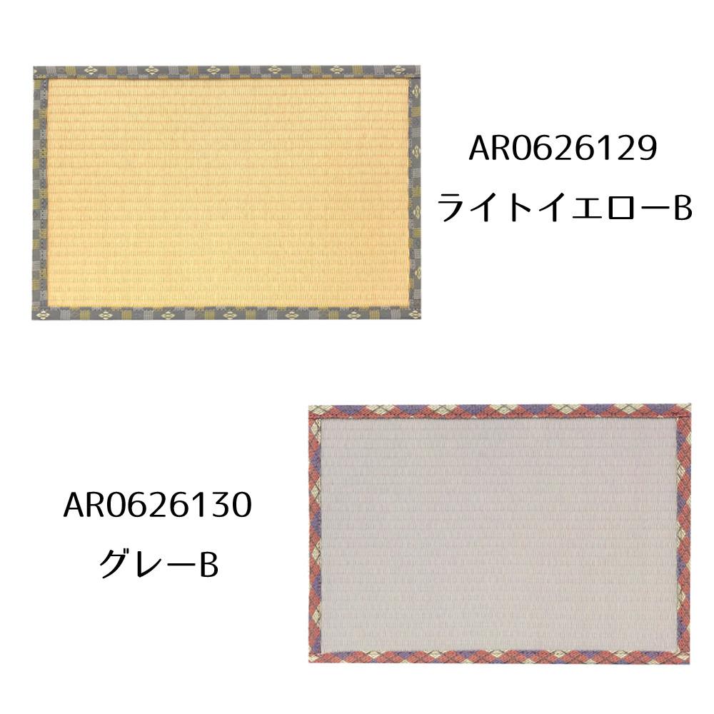 畳と暮らす/ティーマット 4種 各5枚 アソートセット
