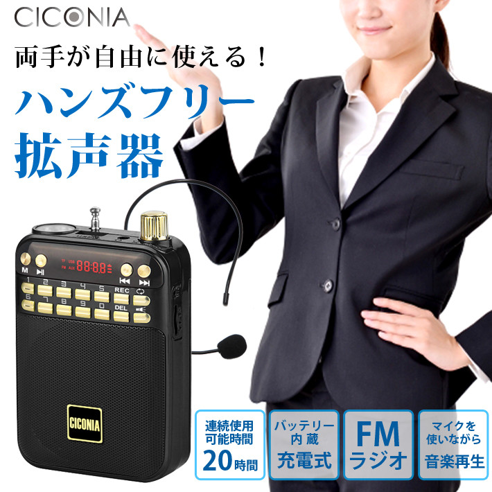 CICONIA ハンズフリー拡声器 30点セット