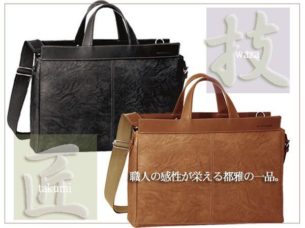送料無料 日本製 クラフト ビジネスバッグ ブリーフケース メンズ ビジネス バッグ 出張 通勤 軽量 ショルダーバッグ おしゃれ カジュアル シンプル 高級感