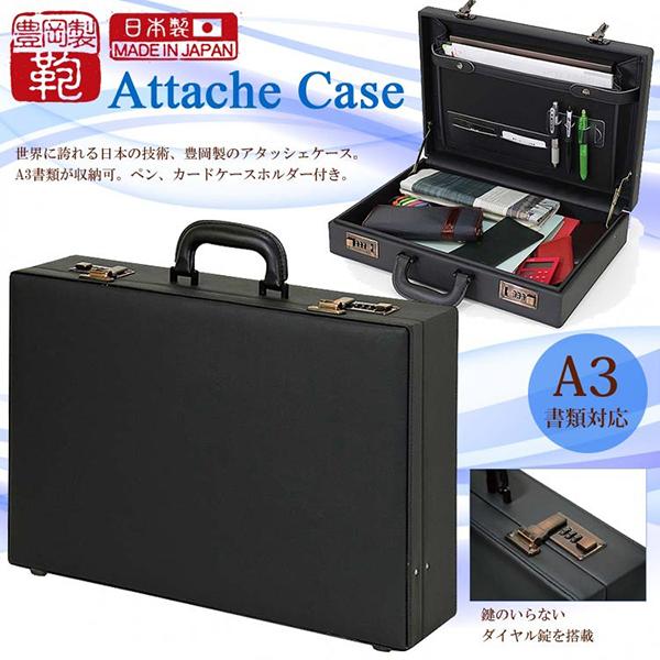 送料無料 非常時の持ち出し用として 日本製アタッシュケースA3 ハードタイプ フライトケース メンズ ビジネスバッグ パイロットケース おしゃれ 高級感