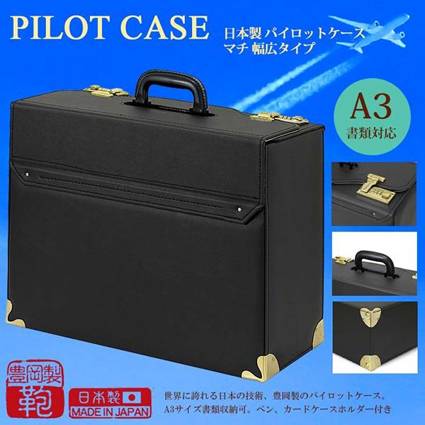 送料無料 日本製 豊岡製鞄パイロットケース マチ広幅タイプ A3対応 フライトケース ブリーフケース メンズ ビジネスバッグ おしゃれ 高級感