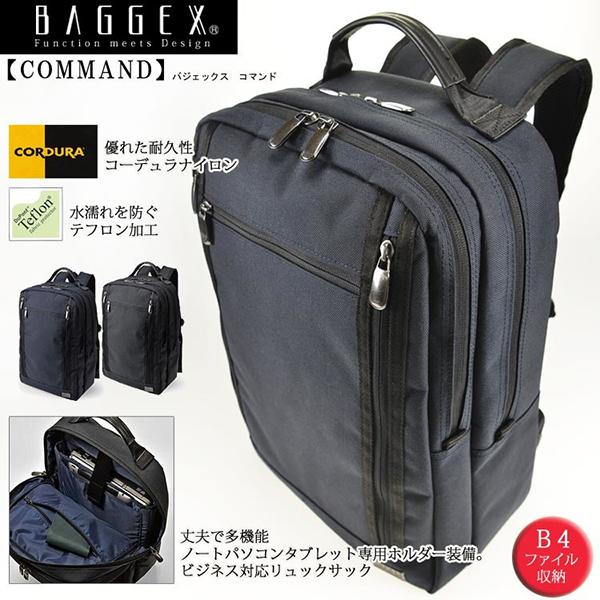 送料無料 ビジネス対応ディパック メンズ ビジネスバッグ 出張 通勤 軽量 リュックサック バックパック ナップサック おしゃれ カジュアル 高級感