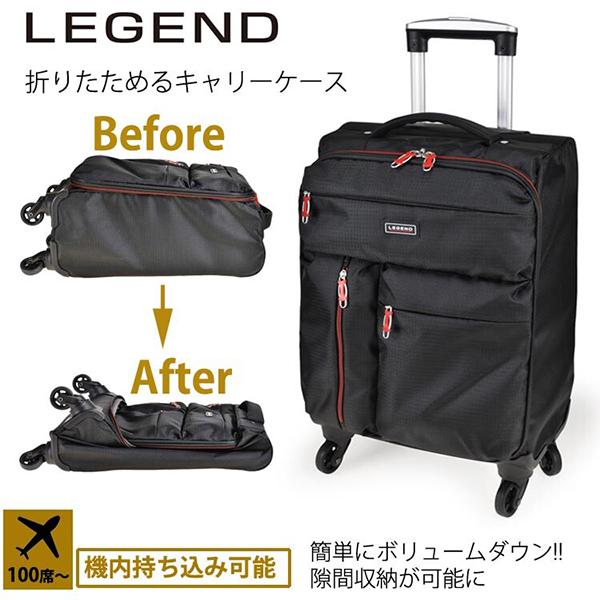 送料無料 コンパクト 収納 レジェンド 折りたたみ可能 キャリーケース Sサイズ 機内持ち込み可能 軽量 スーツケース キャリーバッグ ブラック おしゃれ