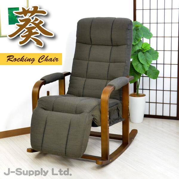 送料無料 ロッキングチェアー リクライニングチェア ダークブラウン パーソナルチェア 1人掛け リラックスチェア 木製 アームチェア ハイバック チェア チェアー 椅子 イス ソファー 父の日 母の日