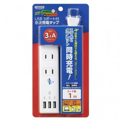 【海外旅行・トラベルにおすすめ】国内海外兼用タップ 2個口+USB3ポート 3.4A 1m VFC34A2AC3U