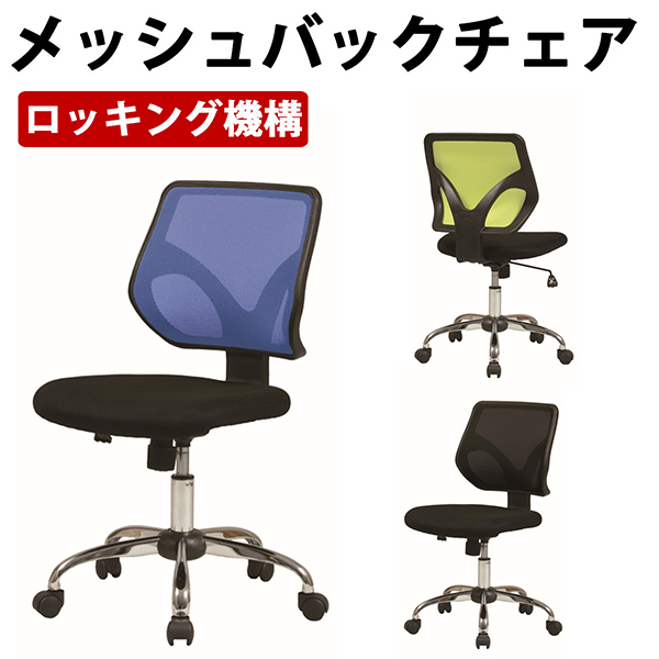 メッシュバックチェア オフィスチェア ロッキング機構 シリンダー式 コンパクト 贈答品 学習椅子 学習チェア 事務椅子 キャスター シンプル キッズチェア マーケティング 送料無料 デスクチェア