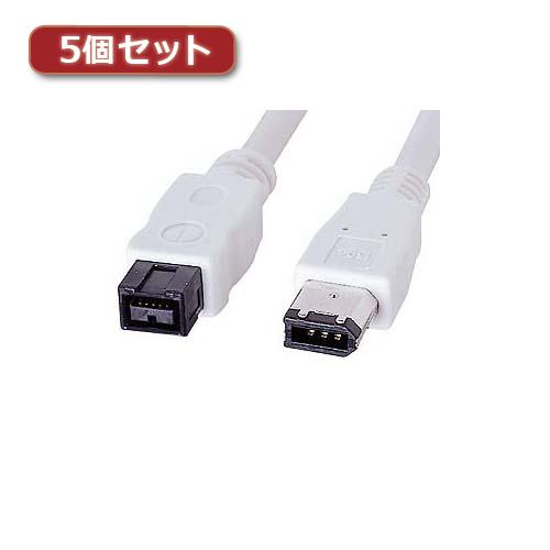 サンワサプライ 5個セット お金を節約 KE-B9603WKX5 IEEE1394bケーブル 2020A/W新作送料無料