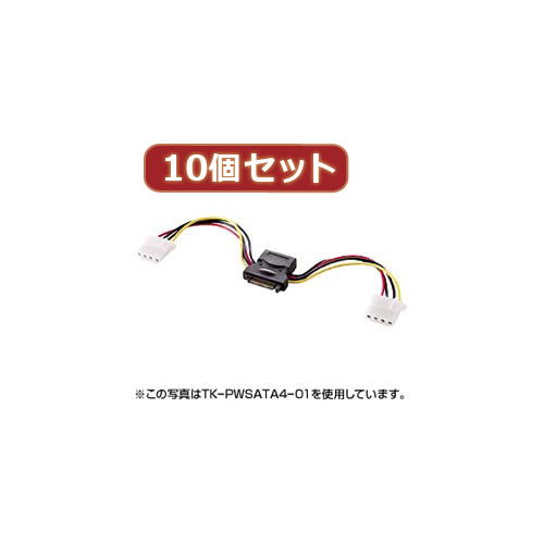 サンワサプライ 爆買い送料無料 メーカー公式 10個セットサンワサプライ 2股電源ケーブル TK-PWSATA4-03X10 30cm