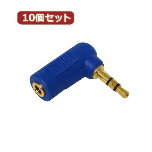 3Aカンパニー 高級品 10個セット L型変換ステレオミニプラグ 海外限定 ブルー φ3.5mm AAD-35SLBL AAD-35SLBLX10 ⇒φ3.5mm メス オス