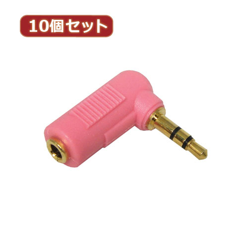 3Aカンパニー 10個セット L型変換ステレオミニプラグ ピンク φ3.5mm 数量は多 バーゲンセール ⇒φ3.5mm AAD-35SLPKX10 AAD-35SLPK オス メス