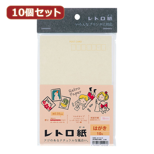時間指定不可 信頼 サンワサプライ 10個セットサンワサプライ レトロ紙マルチタイプ砂 すな JP-MTRT10HKX10 色はがき