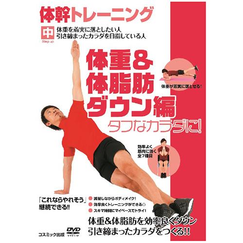 コスミック出版 体幹トレーニング タフなカラダに 体重体脂肪ダウン編 新作 出色