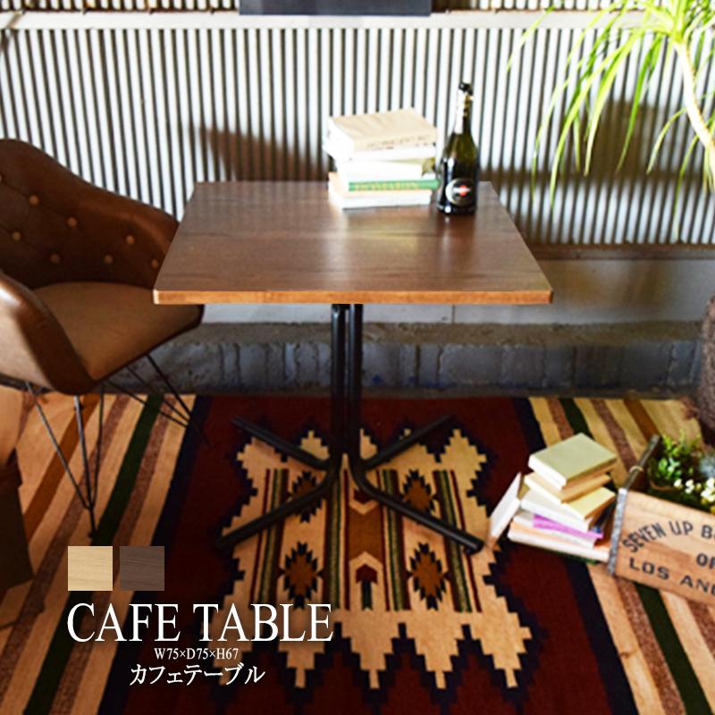 カフェテーブル 幅75cm スチール脚 木製テーブル リビングテーブル コーヒーテーブル ダイニングテーブル ダイニング テーブル おしゃれ 北欧 モダン レトロ カフェ風 カフェテーブル 幅75cm スチール脚 木製テーブル リビングテーブル コーヒーテーブル ダイニングテーブル ダイニング テーブル おしゃれ 北欧 モダン レトロ カフェ風 一人暮らし ブラウン