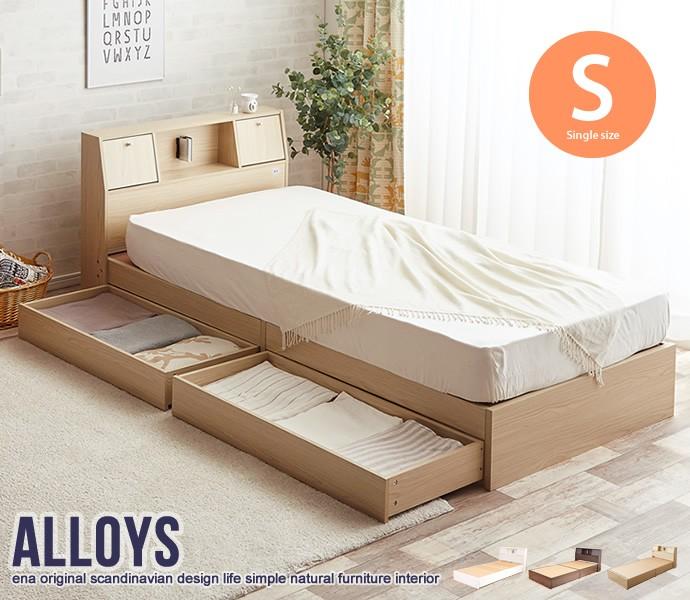 送料無料 シングルベッド フレームのみ 収納付き 引き出し 収納ベッド ベット シングルサイズ 棚付き コンセント付き ライト 照明付き Alloys アロイス 引出し付ベッド 木製 フラップテーブル ホワイト ダークブラウン ナチュラル 北欧 おしゃれ