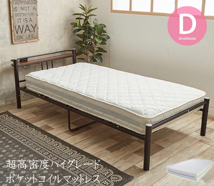 送料無料 マットレス ダブル 超高密度ハイグレードポケットコイルマットレス ベッドマット ベットマット ダブルサイズ 寝具 寝心地 シンプル おしゃれ