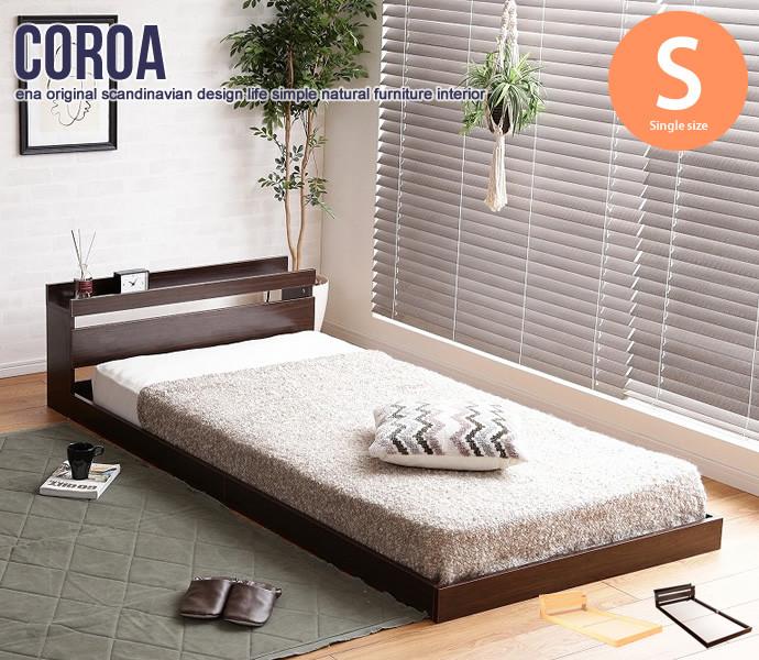 送料無料 シングルベッド ベッドフレームのみ 棚付き コンセント付き 木製 シングルサイズ Coroa フロアベッド ローベッド ロータイプ ベッド ベット 北欧 おしゃれ